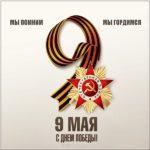 Картинка 9 мая День Победы скачать бесплатно на сайте otkrytkivsem.ru