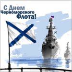 Картинка день Черноморского Флота России скачать бесплатно на сайте otkrytkivsem.ru