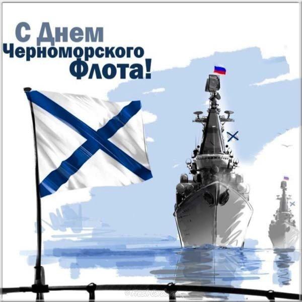 kartinka den chernomorskogo flota rossii