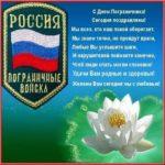 Картинка день пограничников скачать бесплатно на сайте otkrytkivsem.ru