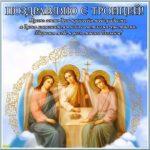 Картинка день Пятидесятницы скачать бесплатно на сайте otkrytkivsem.ru