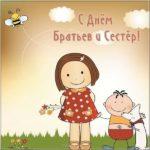 Картинка день сестры брата скачать бесплатно на сайте otkrytkivsem.ru