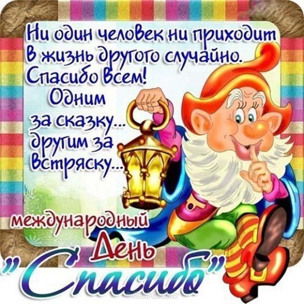 https://otkrytkivsem.ru/wp-content/uploads/2018/10/kartinka-den-spasibo-11-yanvarya-pozdravlenie.jpg