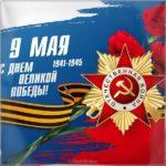 Картинка День Великой Победы скачать бесплатно на сайте otkrytkivsem.ru