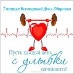Картинка день здоровья скачать бесплатно на сайте otkrytkivsem.ru