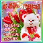 Картинка электронная с 8 марта скачать бесплатно на сайте otkrytkivsem.ru