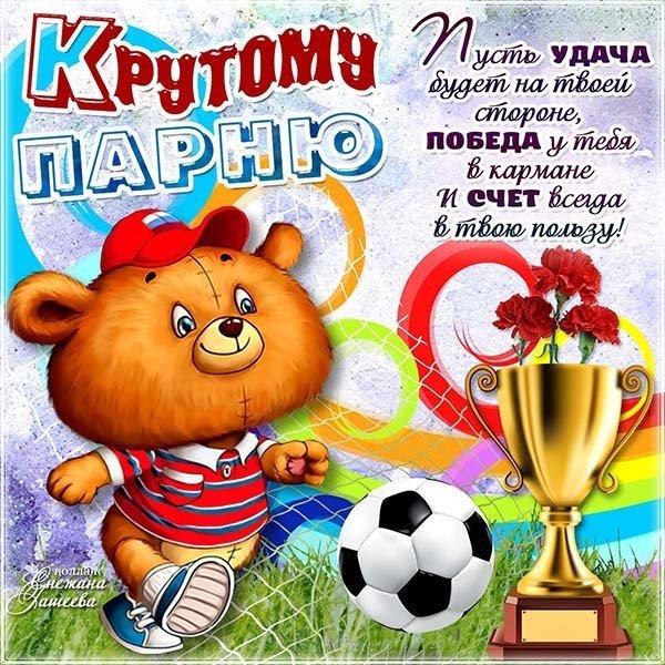 Картинки поздравления с днем рождения с футболом, открытки физкультура
