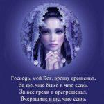 Картинка и стихи прощеное воскресенье скачать бесплатно на сайте otkrytkivsem.ru