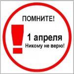 Картинка к 1 апреля скачать бесплатно на сайте otkrytkivsem.ru