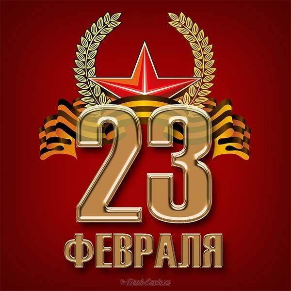 Картинка к 23 февраля на открытку скачать бесплатно на сайте otkrytkivsem.ru