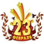 Картинка к 23 февраля скачать бесплатно скачать бесплатно на сайте otkrytkivsem.ru