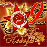 Картинка к 9 мая День Победы скачать бесплатно на сайте otkrytkivsem.ru