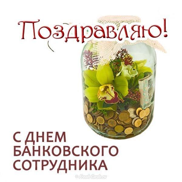 Для, открытки поздравление банку