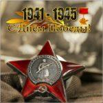 Картинка к Дню Победы скачать бесплатно на сайте otkrytkivsem.ru