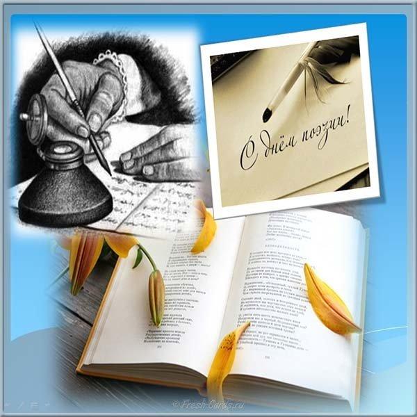 kartinka k dnyu poezii