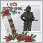 Картинка к дню пограничника скачать бесплатно на сайте otkrytkivsem.ru