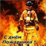 Картинка к дню пожарника скачать бесплатно на сайте otkrytkivsem.ru