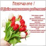 Картинка к дню социального работника коллегам скачать бесплатно на сайте otkrytkivsem.ru