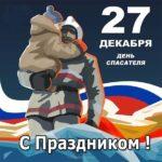Картинка к дню спасателя мчс скачать бесплатно на сайте otkrytkivsem.ru