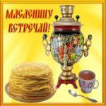 Картинка к масленице скачать бесплатно на сайте otkrytkivsem.ru