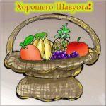 Картинка к празднику Шавуот скачать бесплатно на сайте otkrytkivsem.ru