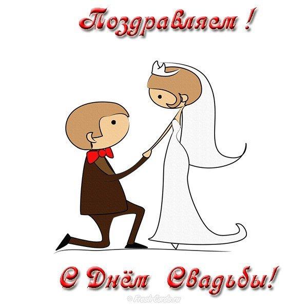 Прикольные картинки к свадьбе друга, татьянин день