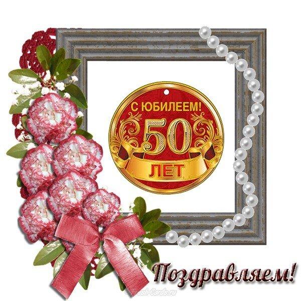 Картинка к юбилею 50 лет скачать бесплатно на сайте otkrytkivsem.ru