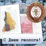 Картинка ко дню геолога скачать бесплатно на сайте otkrytkivsem.ru
