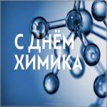 Картинка ко дню химика скачать бесплатно на сайте otkrytkivsem.ru