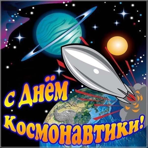 kartinka ko dnyu kosmonavtiki