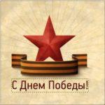 Картинка ко Дню Победы скачать бесплатно на сайте otkrytkivsem.ru