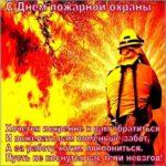 Картинка ко дню пожарника скачать бесплатно на сайте otkrytkivsem.ru