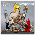 Картинка ко дню пожарника для детей скачать бесплатно на сайте otkrytkivsem.ru