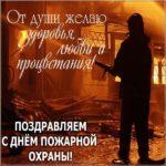 Картинка ко дню пожарной охраны скачать бесплатно на сайте otkrytkivsem.ru