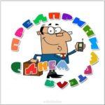 Картинка ко дню предпринимателя скачать бесплатно на сайте otkrytkivsem.ru