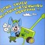 Картинка ко дню ПВО скачать бесплатно на сайте otkrytkivsem.ru