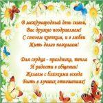 Картинка ко дню семьи скачать бесплатно на сайте otkrytkivsem.ru