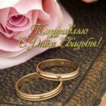 Картинка ко дню свадьбы скачать бесплатно на сайте otkrytkivsem.ru