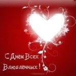 Картинка ко дню влюбленных скачать бесплатно на сайте otkrytkivsem.ru