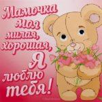 Картинка красивая ко дню матери бесплатно скачать бесплатно на сайте otkrytkivsem.ru