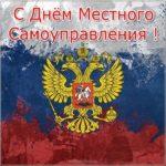 Картинка красивая с днем самоуправления скачать бесплатно на сайте otkrytkivsem.ru