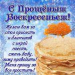 Картинка масленица прощеное воскресенье скачать бесплатно на сайте otkrytkivsem.ru