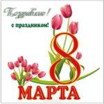 Картинка на 8 марта красивая скачать бесплатно на сайте otkrytkivsem.ru