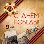 Картинка на 9 мая скачать бесплатно на сайте otkrytkivsem.ru