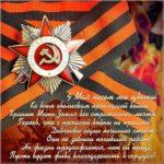 Картинка на 9 мая День Победы скачать бесплатно на сайте otkrytkivsem.ru