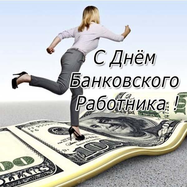 kartinka na den bankovskogo rabotnika