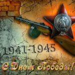 Картинка на День Победы скачать бесплатно на сайте otkrytkivsem.ru