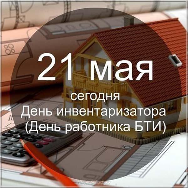 День работника бти открытки, патриотизма