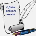 Картинка на день родного языка скачать бесплатно на сайте otkrytkivsem.ru