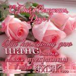 Картинка на день рождения другу скачать бесплатно на сайте otkrytkivsem.ru